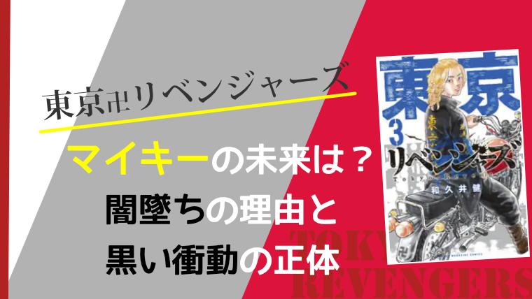 『東京リベンジャーズ』マイキーの未来は?闇墜ちの理由と黒い衝動の正体